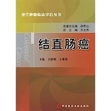 结直肠癌:现代肿瘤临床诊治丛书