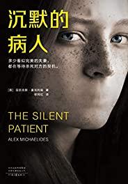 沉默的病人(世界狂销300万册的烧脑神作!多少看似完美的夫妻,都在等待杀死对方的契机)
