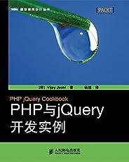 PHP与jQuery开发实例 (图灵程序设计丛书)