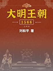 大明王朝1566:全2册(豆瓣14人万评价9.7分中国历史剧高峰之作《大明王朝1566》原著小说!什么才是真正的权利游戏!)