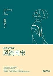 风流南宋 (易中天中华史 19)