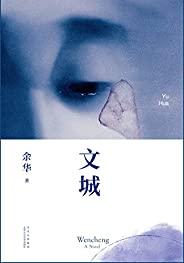 文城(《活着》作者余华时隔8年,全新长篇重磅归来。关于一个人和他一生的寻找,以及一群人和一个汹涌的年代。他原本不属于这里,但许多人的牵挂和眼泪都留在了他身上) (余华作品精选 1)