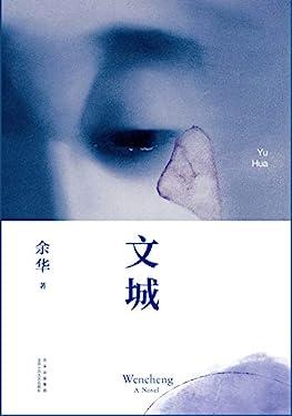 文城(《活着》作者余华时隔8年,全新长篇重磅归来。关于一个人和他一生的寻找,以及一群人和一个汹涌的年代。他原本不属于这里,但许多人的牵挂和眼泪都留在了他身上)