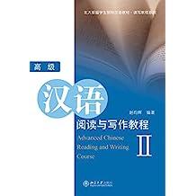 北大版留学生预科汉语教材.读写教程系列—高级汉语阅读与写作教程 II(Advanced Chinese Reading and Writing Course II)