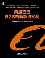 阿里巴巴B2B电商算法实战(结合阿里巴巴B2B电商业务场景,深度解析算法对用户、商品、商家的精准刻画,围绕搜索、推荐、营销、直播、端智能等场景建模,还原商业视角的技术思考和落地。)