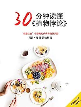 """""""30分钟读懂《植物悖论》(""""健康饮食""""中潜藏的疾病和肥胖风险)"""",作者:[利民·邓(Lee Tang), Fiberead, 萧信雨]"""