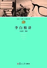 李白精讲 (名校名师名课系列)