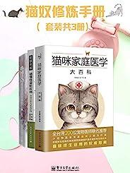 貓奴修煉手冊(套裝共3冊)