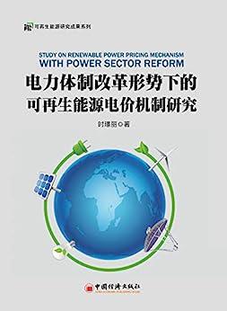 """""""电力体制改革形势下的可再生能源电价机制研究"""",作者:[时璟丽]"""