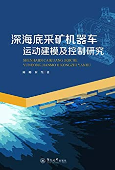 """""""深海底采矿机器车运动建模及控制研究"""",作者:[陈峰, 何坚]"""