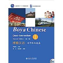 博雅汉语.准中级加速篇I(第二版)(Boya Chinese.Quasi-Intermediate I (Second Edition))