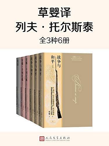 草婴译列夫·托尔斯泰·全3种6册
