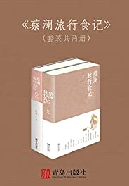 蔡澜旅行食记(套装共2册;蔡澜先生带你尝尽人间美味,与你分享食物鲜为人知的故事)