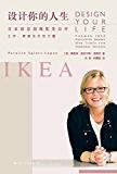 设计你的人生:宜家前总裁佩妮莱自传(建投书局策划出品:宜家史上最成功的女性高管,分享人生感受,解析职场女性困惑,指导女性…