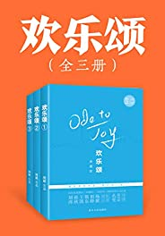 """欢乐颂(全3册)(刘涛、蒋欣、杨紫主演电视剧《欢乐颂》原著小说,阿耐出品,必是精品。五个性格迥异的女生聚在了上海,在一栋名为""""欢乐颂""""的公寓里,上演着属于这个城市的奋斗故事。)"""
