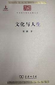 文化与人生 (中华现代学术名著丛书)