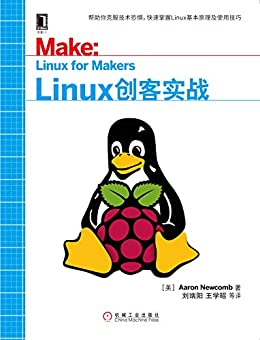 """Linux创客实战"",作者:[亚伦·纽科姆(Aaron Newcomb), 刘端阳]"