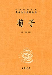 荀子--中华经典名著全本全注全译丛书 (中华书局)