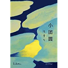 小团圆(张迷必读,张爱玲自传性小说。这是一个热情故事,我想表达出爱情的万转千回。)