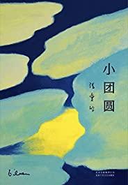 小團圓(張迷必讀,張愛玲自傳性小說。這是一個熱情故事,我想表達出愛情的萬轉千回。)
