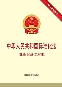 """""""中华人民共和国标准化法 附新旧条文对照"""",作者:[本书编写组]"""