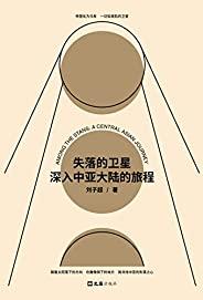 """失落的衛星 : 深入中亞大陸的旅程(""""全球真實故事獎""""特別關注作品,羅新、許知遠一致推薦! 中亞版《尋路中國》。)"""