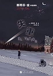 """失重(恐怖小说之王斯蒂芬·金城堡岩镇奇幻寓言小说,""""在非真实的情境中检验真实的人性"""" 直击人心) (斯蒂芬·金作品系列)"""