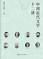 中国近代文学十二讲