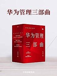 华为内训书系·华为管理三部曲(套装全三册)(了解和学习华为不可忽略之作)