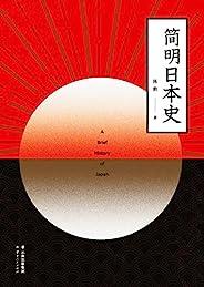 简明日本史(一本书讲透日本的过去和未来,刷新陈旧日本观!易中天、侯建新、马勇、马国川、李冬君、陈红民推荐)