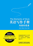 英语写作手册:风格的要素(新译本) (无)