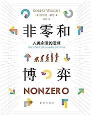 非零和博弈:人類命運的邏輯(運用博弈論的觀點,揭示人類歷史的必然命運。被美國《福布斯》雜志評選為必讀商業書。)