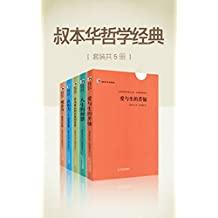 叔本華哲學經典(套裝共5冊) (李敖力薦臺灣經典譯本)