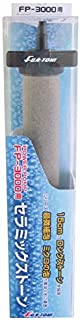 富士灯器 FP-3000用陶瓷石