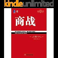 商战 (特劳特经典丛书)