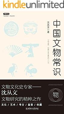 中國文物常識 (不鄙文叢)