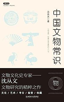 """""""中国文物常识 (不鄙文丛 1)"""",作者:[沈从文]"""