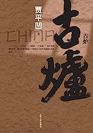 """古炉(贾平凹长篇力作;重现中国基层""""文革""""的历史轨迹;是作家对那个时代中国农村的生动写照)"""