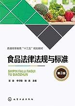 食品法律法规与标准 第3版