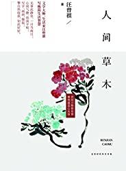 人間草木(20世紀文學大家、生活家汪曾祺散文集,水一樣的文字寫妙趣生活)