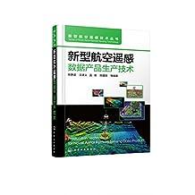 新型航空遥感数据产品生产技术 (新型航空遥感技术丛书)