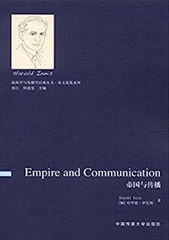 """""""帝国与传播(英文版) (新闻学与传播学经典丛书·英文原版系列)"""",作者:[(加)伊尼斯]"""
