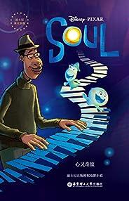 [迪士尼大電影]英文原版.心靈奇旅 Soul (English Edition)