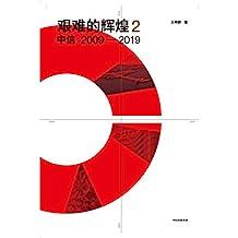 艰难的辉煌2 中信:2009—2019(中信集团官方授权传记。中信集团可以看作是中国经济的一个缩影,十年企业史)