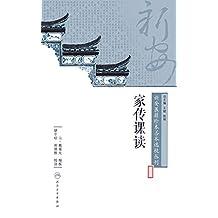 新安医籍珍本善本选校丛刊——家传课读