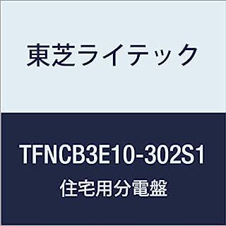 东芝车工 小房用分电盘N系列 太阳能发电系统(单次发送)对应100A 30-2 带门功能 TFNCB3E10-302S1
