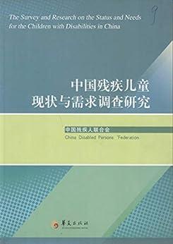 """""""中国残疾儿童现状与需求调查研究"""",作者:[中国残疾人联合会]"""