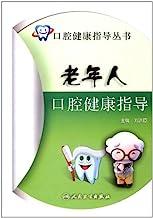 老年人口腔健康指导 (口腔健康指导丛书)