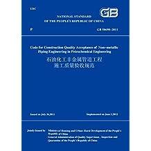 GB50690-2011石油化工非金属管道工程施工质量验收规范(英文版) (English Edition)