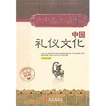 中国礼仪文化 (大中国上下五千年)